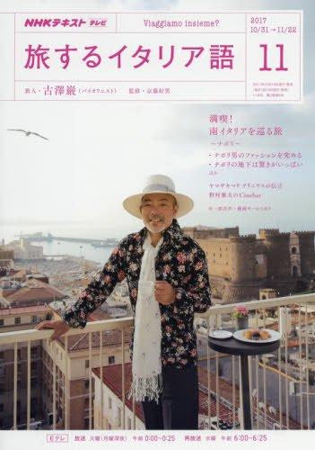 NHKテレビ 旅するイタリア語 2017年11月号 [雑誌] (NHKテキスト)
