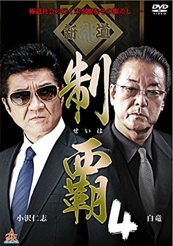 Amazon   制覇4 [DVD]   映画