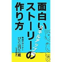 omoshiroi story skillup storydesignnohouhouron (pikozobunko) (Japanese Edition)