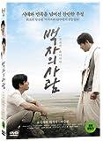 白磁の人:朝鮮の土になる (1 DISC)