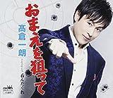 Ichiro Takakura - Omae Wo Neratte / Nondakure [Japan CD] CRCN-1722 by Ichiro Takakura