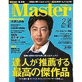 MonoMaster 2020年2月号