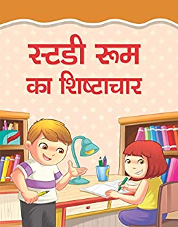 Amazon com: STUDY ROOM KA SHISHTACHAR (Hindi Edition) eBook