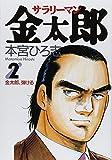Salaryman Kintaro 2 (Young Jump Comics) (1995) ISBN: 4088752759 [Japanese Import]