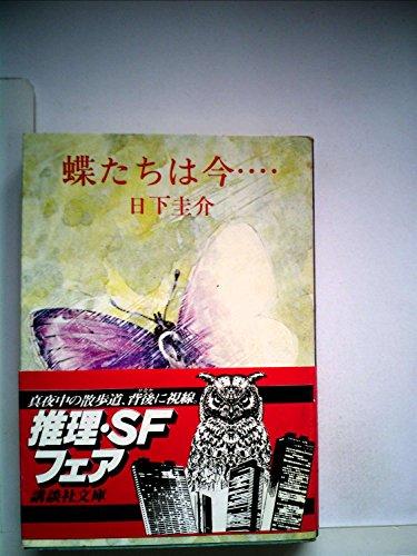 蝶たちは今… (1978年) (講談社文庫)
