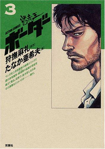 ボーダー 3 (アクションコミックス)
