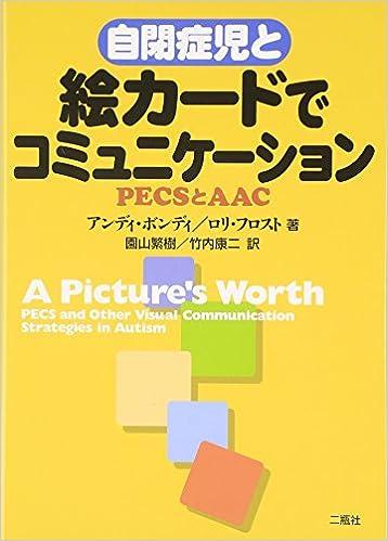 自閉症児と絵カードでコミュニケーションpecsとaac アンディ ボンディ