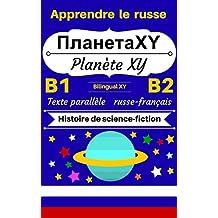 [Apprendre le russe — Histoire de science-fiction] Планета XY — Planète XY: Texte parallèle (russe — français) B1/B2 (Histoires Bilingues Russe- Français t. 3) (French Edition)