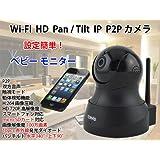 TENVIS ネットワークカメラ TH661 スマートフォン対応 ネットワーク ベビーモニター 簡単設定 QRコード読取 ベビーカメラ 100万画素 Wi-Fi HD P2P パン/チルト TH661