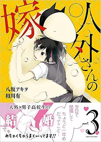 人外さんの嫁 第01-03巻 [Jingai-san no Yome vol 01-03]