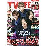 TV LIFE 2020年 3/13号