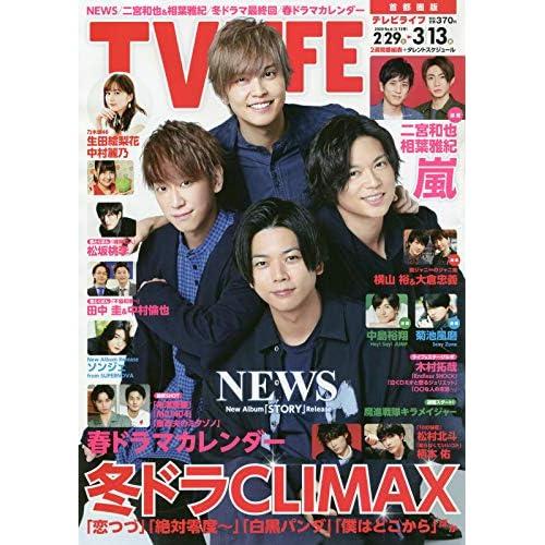 TV LIFE 2020年 3/13号 表紙画像