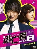 [DVD]逃亡者 PLAN B DVD-BOX-1