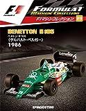 F1マシンコレクション 29号 (ベネトン B186 ゲルハルト・ベルガー 1986) [分冊百科] (モデル付)