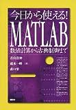 今日から使える! MATLAB 数値計算から古典制御まで (KS理工学専門書)