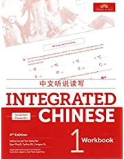 Integrated Chinese Level 1 - Workbook (Simplified characters)