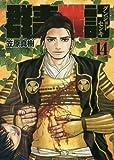 群青戦記 グンジョーセンキ 14 (ヤングジャンプコミックス)