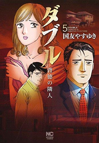 ダブル~背徳の隣人~(5) / 国友やすゆき