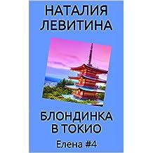 БЛОНДИНКА В ТОКИО: Russian/French edition (Елена t. 4)