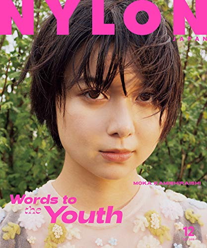 NYLON JAPAN 2019年12月号 画像 A