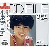 CDファイル 小泉今日子1