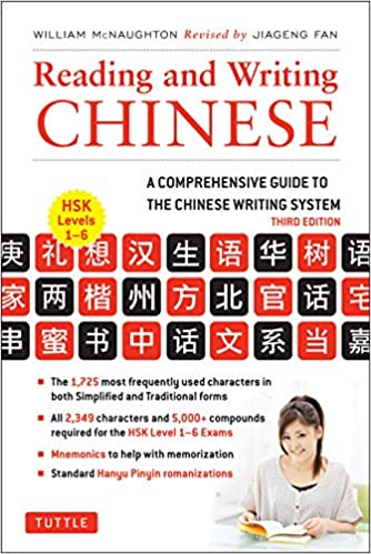 Amazon com: Reading and Writing Chinese: Third Edition, HSK All