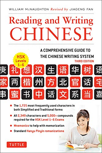 - Reading and Writing Chinese: Third Edition, HSK All Levels (2,349 Chinese Characters and 5,000+ Compounds)