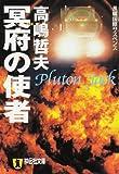 冥府の使者―Pluton Jack (祥伝社文庫)
