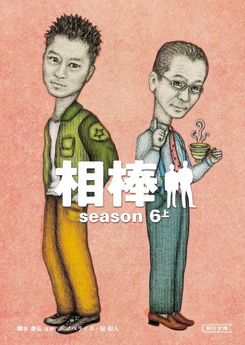 相棒 season6 上