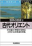 世界の歴史〈2〉古代オリエント (河出文庫)