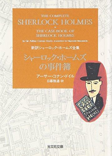 シャーロック・ホームズの事件簿 新訳シャーロック・ホームズ全集 (光文社文庫)