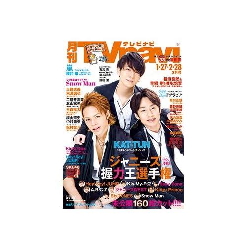 TVnavi 2021年 3月号 表紙画像