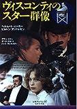 ヴィスコンティのスター群像 (シネアルバム (87))