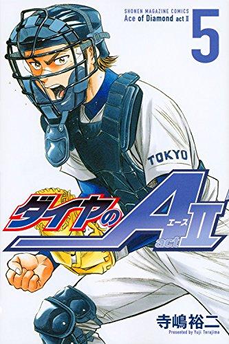 ダイヤのA act2(5) (講談社コミックス)