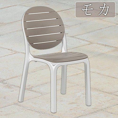 ガーデンチェアー 屋外用 Nardi プラスチック エリカチェアー モカ スタッキング可 B076BTFPKL