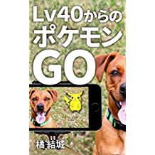 pokemon go from Lv 40 (Japanese Edition)