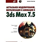 img - for Aktualnoe modelirovanie, vizualizatsiya i animatsiya v 3ds Max 7.5 (+ CD-ROM) book / textbook / text book