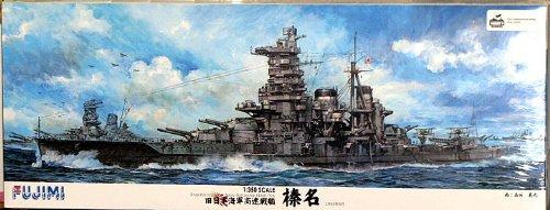 1/350 high-speed battleship Haruna 1944 (japan import) Fujimi 60001