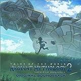 テイルズ・オブ・ザ・ワールド レディアントマイソロジー2 オリジナル・サウンドトラック