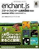 enchant.js スマートフォンゲーム開発講座 PRO対応 (SMART GAME DEVELOPER)