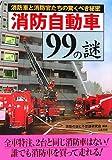 消防自動車99の謎―消防車と消防官たちの驚くべき秘密 (二見文庫)(消防の謎と不思議研究会)