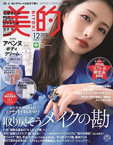 美的 増刊 最新号 表紙画像