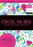 CECIL McBEE 2014 Spring/Summer Collection (e-MOOK 宝島社ブランドムック)