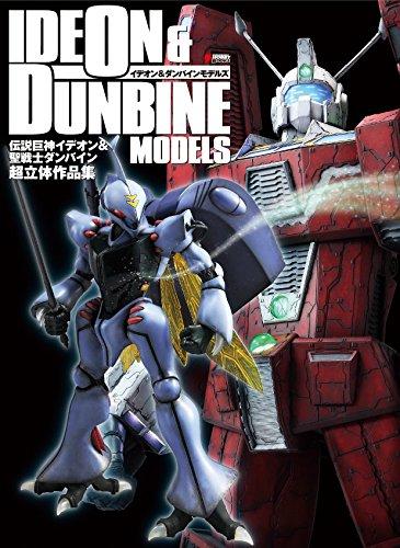 Ideon & Dunbine Models Space Runaway Ideon & Aura Battler Dunbine supersolid Works (DENGEKI HOBBY BOOKS)[JAPANESE EDITION]