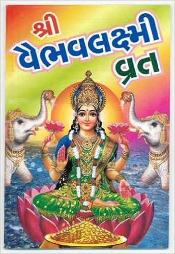 Laxmi book pdf vrat vaibhav