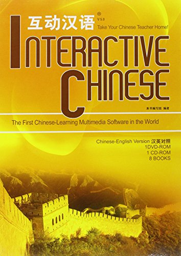 Interactive Chinese (Revised edition)