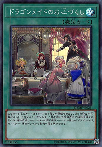 Yu-Gi-Oh! DBMF-JP023 Dragon Maid's Heart (Japanese Version Super Rare) Deck Build Pack Mystic Fighters