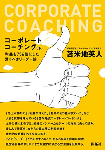 CORPORATE COACHING Ge (Japanese Edition) 51enDQmGdxL