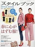 ミセスのスタイルブック 2017年 春号 (雑誌)