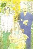 花盛りの庭 2 (ホーム社漫画文庫)